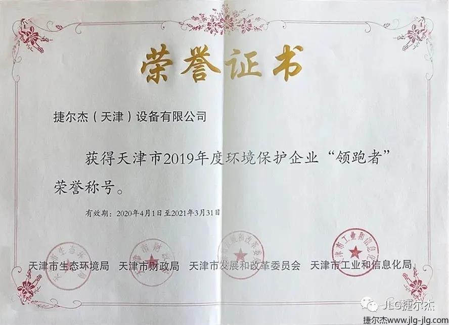 """捷尔杰获天津市2019年度环境保护企业""""领跑者""""证书"""