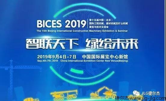 JLG捷尔杰应邀参加全球工程机械产业大会
